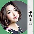 陈瑞最新专辑《茶相思》封面图片