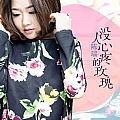 陈瑞最新专辑《没人心疼的玫瑰》封面图片
