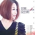 陈瑞最新专辑《如果没有她》封面图片