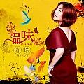 陈瑞最新专辑《品味》封面图片