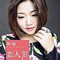 陈瑞最新专辑《恋人泪》封面图片