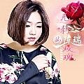 陈瑞最新专辑《无刺的玫瑰》封面图片