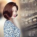 陈瑞最新专辑《凄美的回忆》封面图片