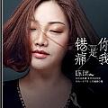 陈瑞最新专辑《错是你痛是我》封面图片