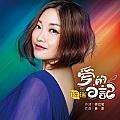 陈瑞最新专辑《爱的日记》封面图片