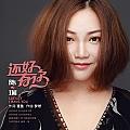 陈瑞最新专辑《还好有你》封面图片
