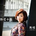陈瑞最新专辑《怀爱不遇》封面图片