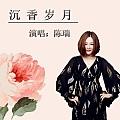 陈瑞最新专辑《沉香岁月》封面图片