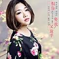 陈瑞最新专辑《恨你爱我又放手》封面图片