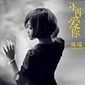 陈瑞最新专辑《不再爱你》封面图片