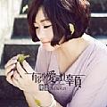 陈瑞最新专辑《有多少爱可以辜负》封面图片