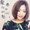陈瑞最新专辑《爱是你给的愁》封面图片
