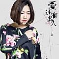 陈瑞最新专辑《爱还有多久》封面图片