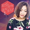 陈瑞最新专辑《若你是他该有多好》封面图片