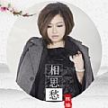 陈瑞最新专辑《相思愁》封面图片