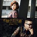 陈瑞最新专辑《相恋不如失恋》封面图片