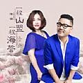 陈瑞最新专辑《一程山盟一程海誓》封面图片