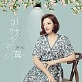 陈瑞最新专辑《如梦初醒》封面图片