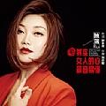 陈瑞最新专辑《其实女人的心最容易懂》封面图片