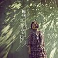 陈瑞最新专辑《等你到秋天》封面图片