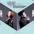 陈瑞最新专辑《情歌真的好唱吗》封面图片