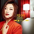 陈瑞最新专辑《如果爱我》封面图片