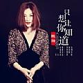 陈瑞最新专辑《只想让你知道》封面图片
