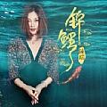 陈瑞最新专辑《锦鲤》封面图片