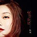 陈瑞最新专辑《忧伤站台》封面图片