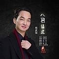 杨武强最新专辑《八闽福建》封面图片