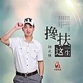 杨武强最新专辑《搀扶这一生》封面图片