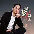 杨武强最新专辑《筑梦路上》封面图片