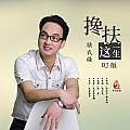 杨武强最新专辑《搀扶这一生(DJ版)》封面图片