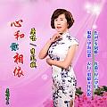 李凤娥新专辑《心和你相依》