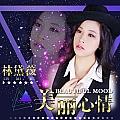 林黛薇新专辑《美丽心情》