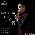 月亮哥哥新专辑《孤独的爱》