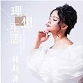 张斯源新专辑《理想生活》