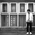 王啸坤新专辑《是否我真的一无所有》