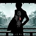 许嵩专辑 今年勇