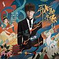 许嵩新专辑《飞驰于你(QQ飞车手游敦煌版本主题曲)》