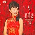 龚�h专辑 民歌红Ⅱ