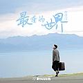 李承洁新专辑《最懂的世界正式版》