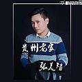 张美智新专辑《贵州老家》