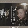 宗志洋最新专辑 如果是我的错正式版