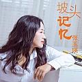 张玉瑛专辑 坡头记忆