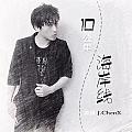 姜晨 J.ChenX最新专辑《十公里海岸线》封面图片