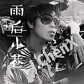姜晨 J.ChenX最新专辑《雨后小巷》封面图片