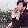 姜晨 J.ChenX最新专辑《谁说的话》封面图片