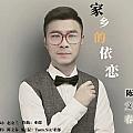 陈文春专辑 家乡的依恋