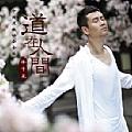 道在人间(中国道教协会会歌)